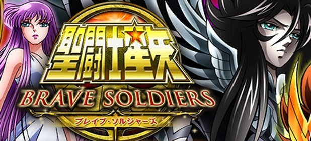 Saint Seiya: Brave Soldiers (Action) von Namco Bandai