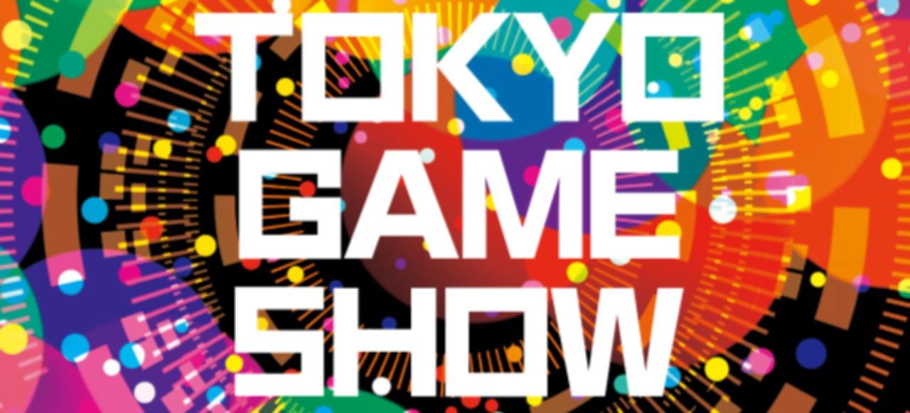 Tokyo Game Show 2017 (Messen) von Computer Entertainment Supplier's Association (CESA)
