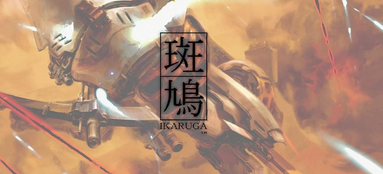 Ikaruga (Shooter) von Atari / Microsoft / Treasure